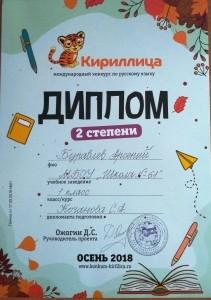 диплом арсений