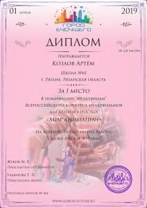 Козлов Артём (1)
