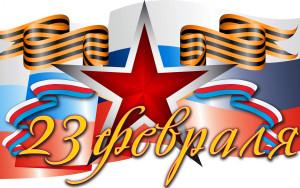den-zashchitnika-otechestva-23-fevralia-zvezda-flag