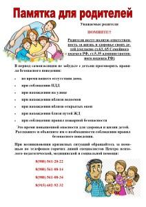 памятка для родителей (1)_page-0001